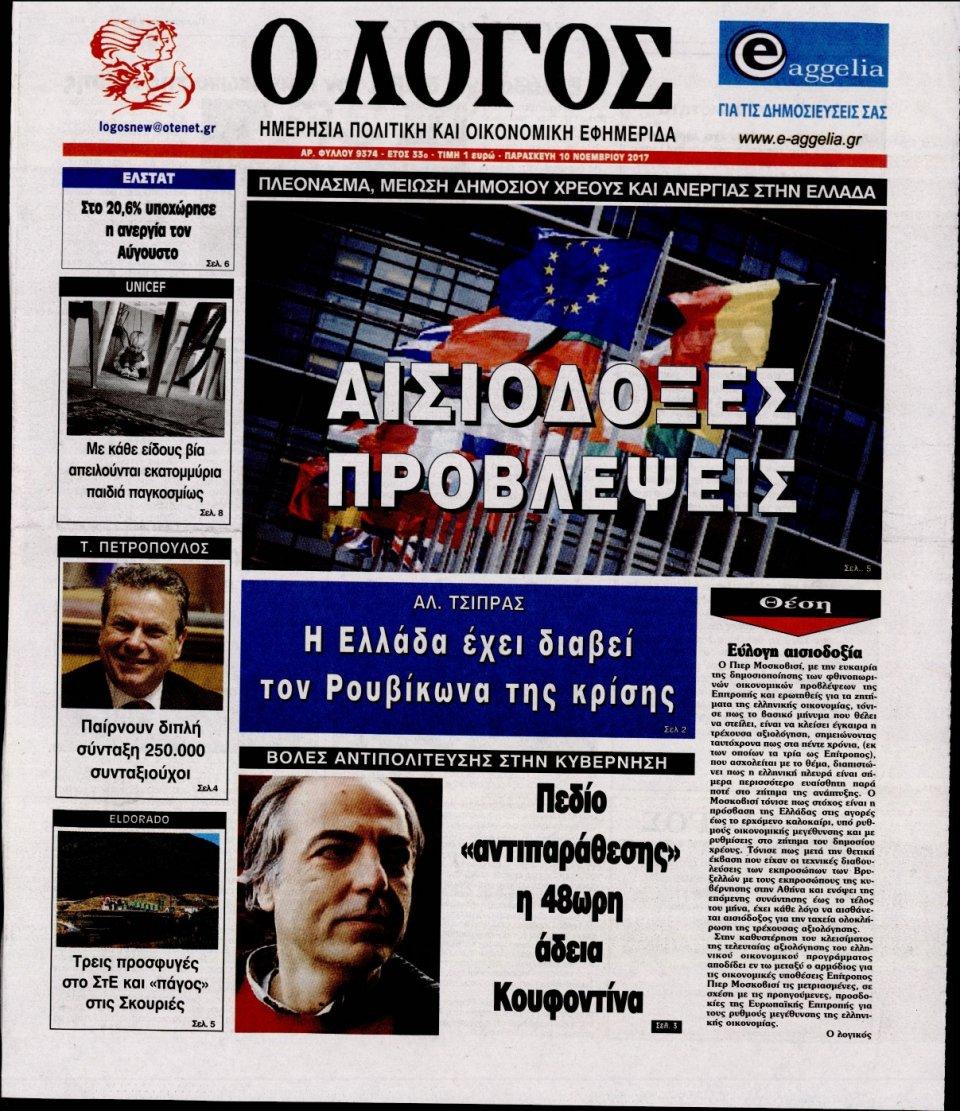 Πρωτοσέλιδο Εφημερίδας - Ο ΛΟΓΟΣ - 2017-11-10