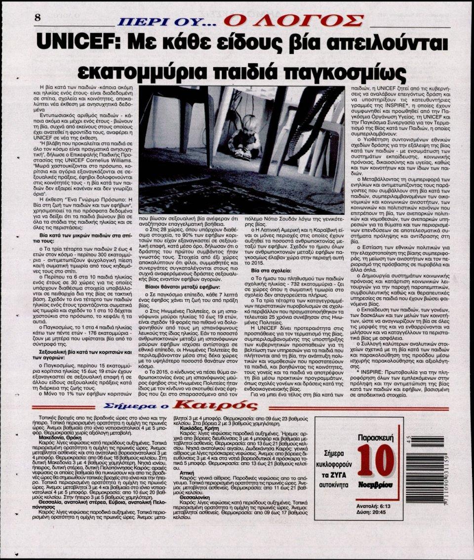 Οπισθόφυλλο Εφημερίδας - Ο ΛΟΓΟΣ - 2017-11-10