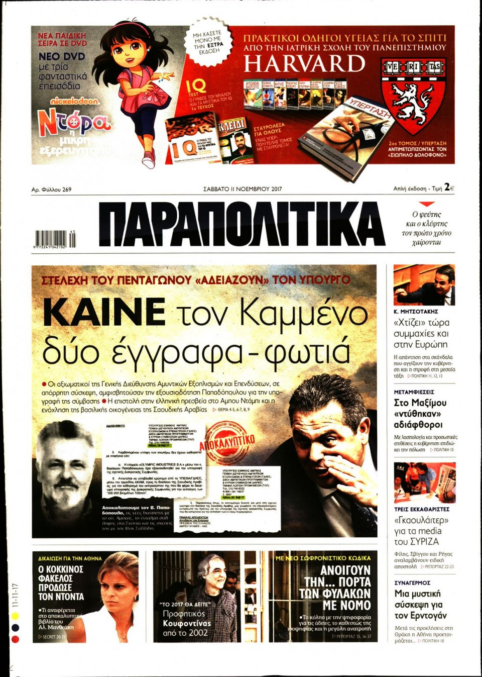 Πρωτοσέλιδο Εφημερίδας - ΠΑΡΑΠΟΛΙΤΙΚΑ - 2017-11-11