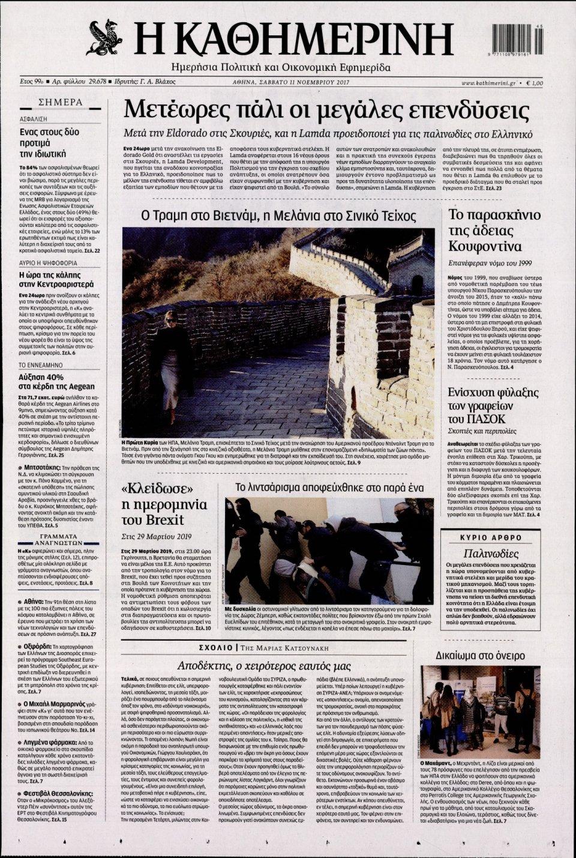 Πρωτοσέλιδο Εφημερίδας - ΚΑΘΗΜΕΡΙΝΗ - 2017-11-11