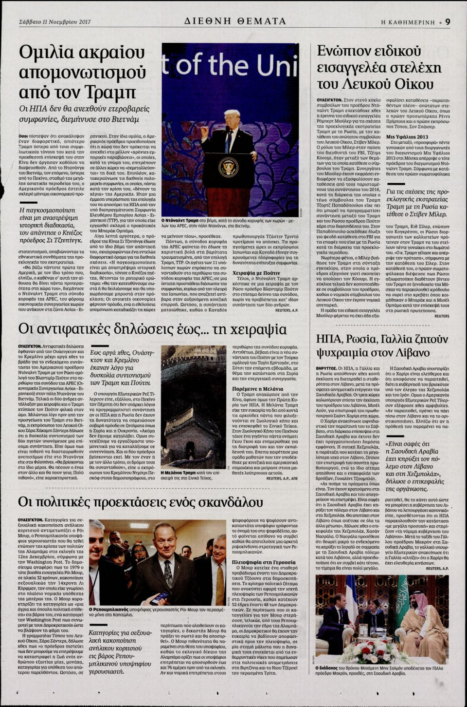 Οπισθόφυλλο Εφημερίδας - ΚΑΘΗΜΕΡΙΝΗ - 2017-11-11