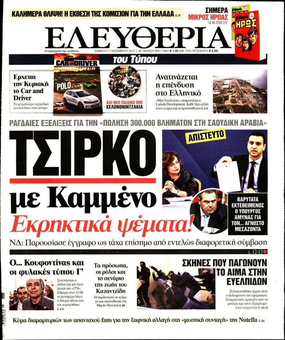 Πρωτοσέλιδο Εφημερίδας - ΕΛΕΥΘΕΡΙΑ ΤΟΥ ΤΥΠΟΥ - 2017-11-11