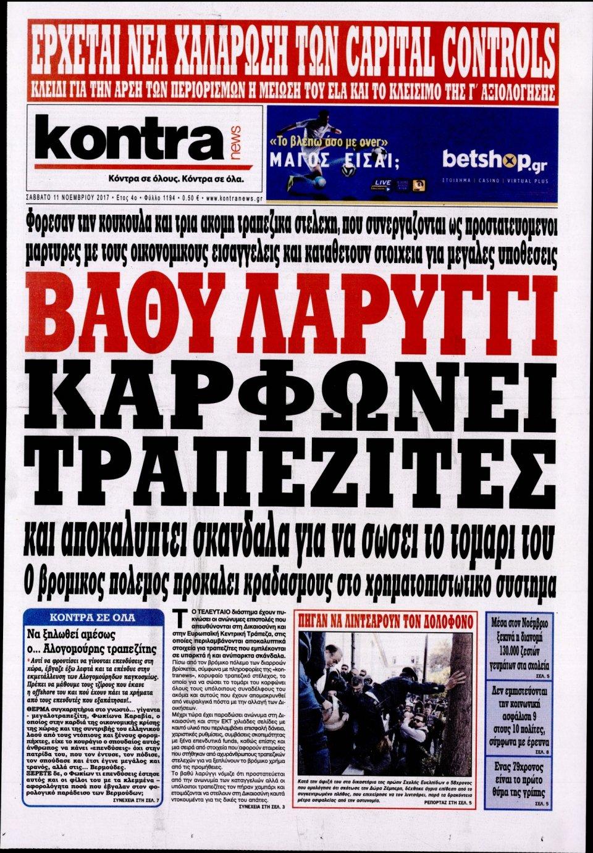 Πρωτοσέλιδο Εφημερίδας - KONTRA NEWS - 2017-11-11