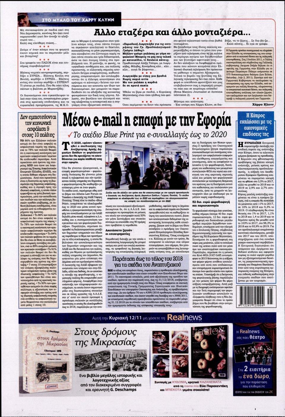 Οπισθόφυλλο Εφημερίδας - KONTRA NEWS - 2017-11-11