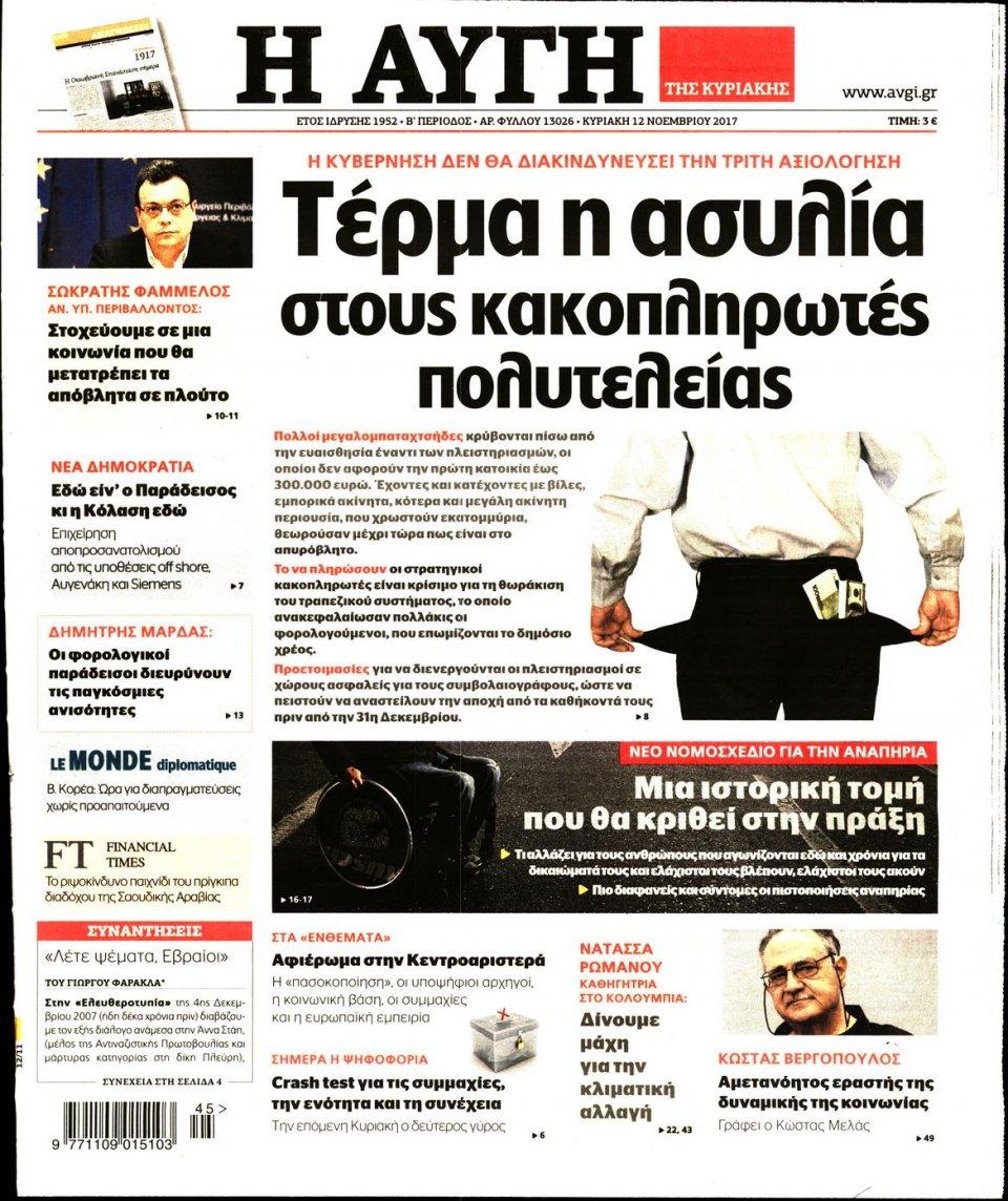 Πρωτοσέλιδο Εφημερίδας - ΑΥΓΗ ΤΗΣ ΚΥΡΙΑΚΗΣ - 2017-11-12