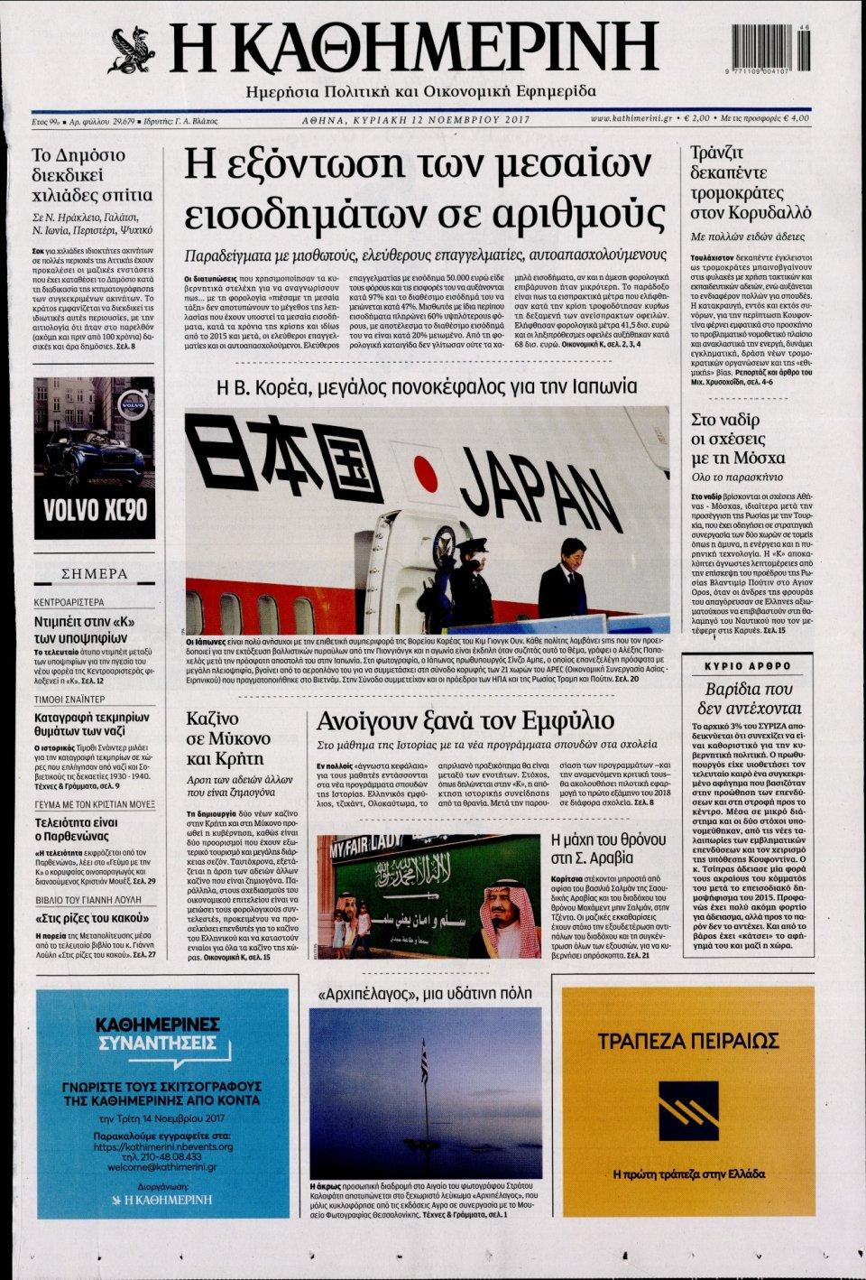 Πρωτοσέλιδο Εφημερίδας - ΚΑΘΗΜΕΡΙΝΗ  ΚΥΡΙΑΚΗΣ - 2017-11-12
