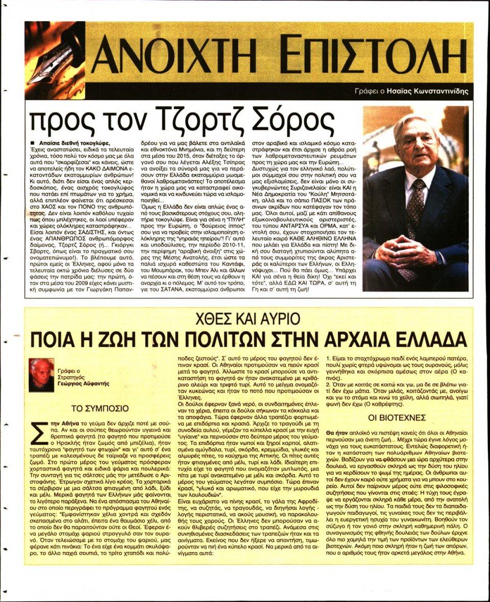 Οπισθόφυλλο Εφημερίδας - ΕΛΕΥΘΕΡΗ ΩΡΑ ΚΥΡΙΑΚΗΣ - 2017-11-12