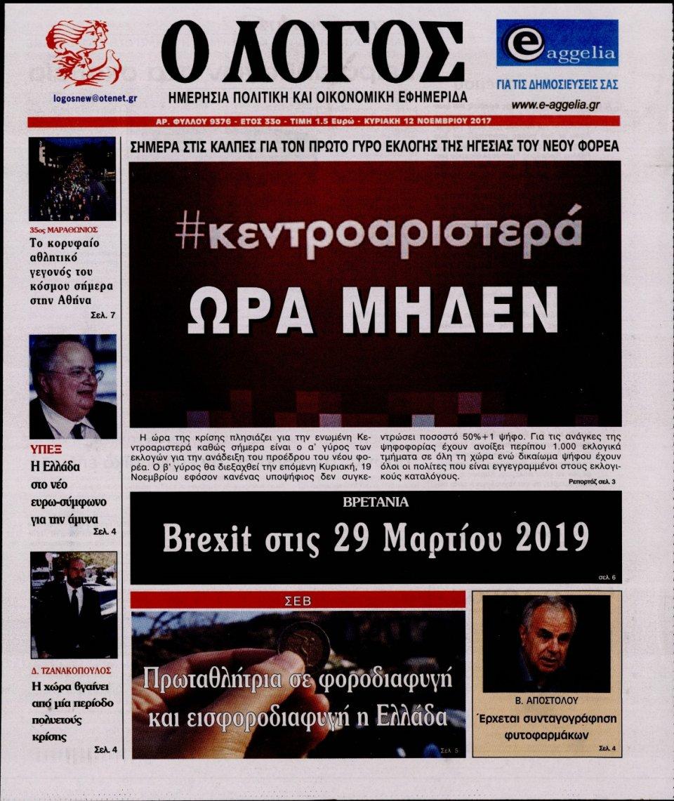 Πρωτοσέλιδο Εφημερίδας - Ο ΛΟΓΟΣ ΤΗΣ ΚΥΡΙΑΚΗΣ - 2017-11-12