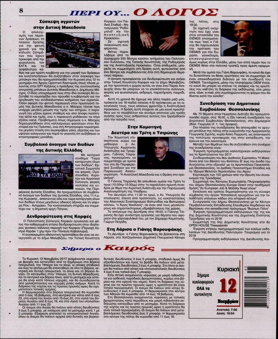 Οπισθόφυλλο Εφημερίδας - Ο ΛΟΓΟΣ ΤΗΣ ΚΥΡΙΑΚΗΣ - 2017-11-12