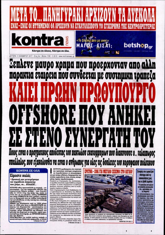 Πρωτοσέλιδο Εφημερίδας - KONTRA NEWS - 2017-11-13