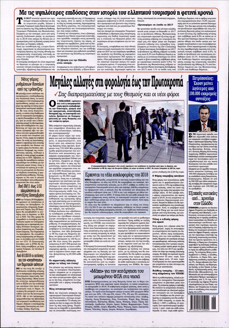 Οπισθόφυλλο Εφημερίδας - KONTRA NEWS - 2017-11-13