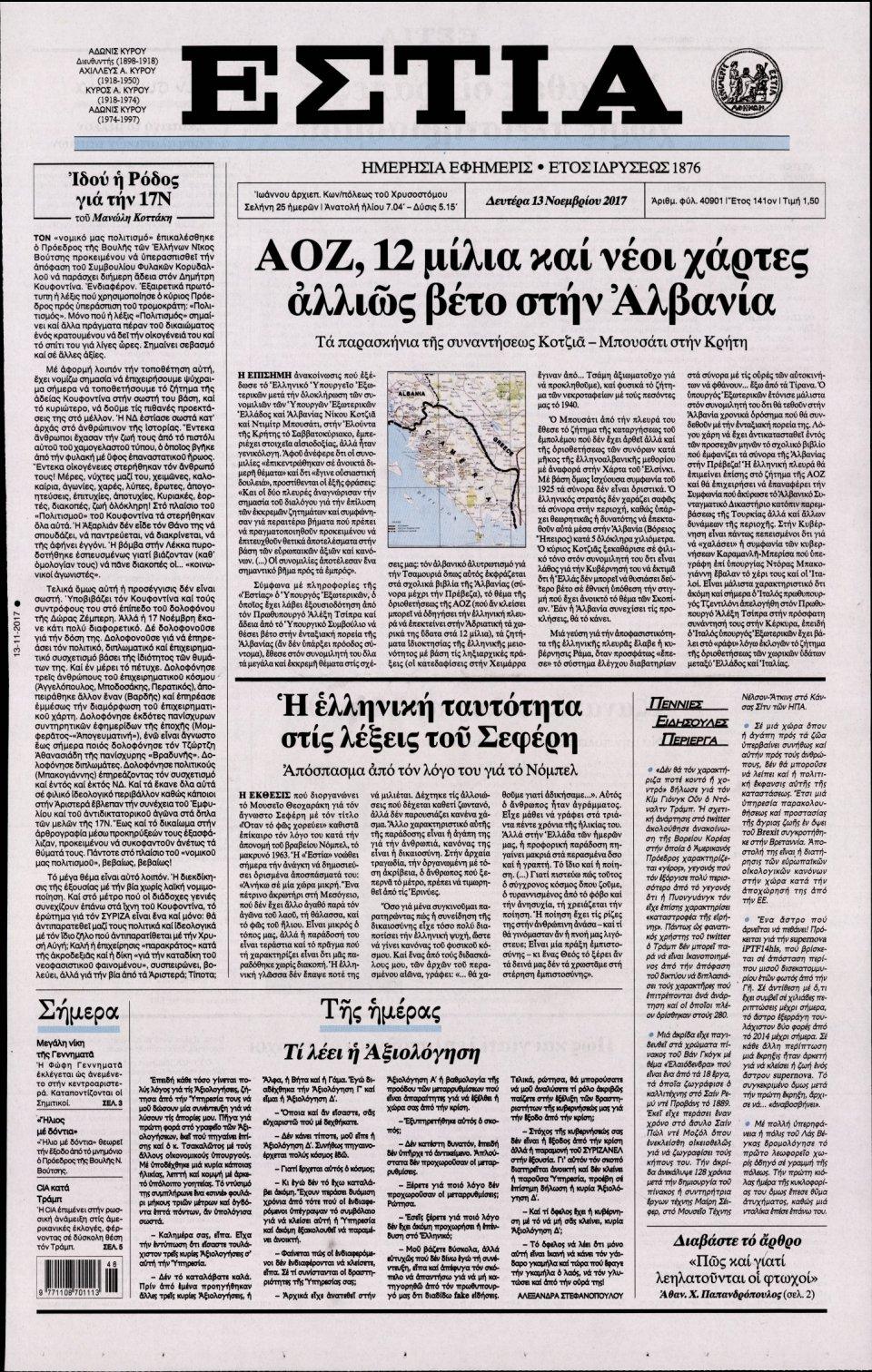 Πρωτοσέλιδο Εφημερίδας - ΕΣΤΙΑ - 2017-11-13