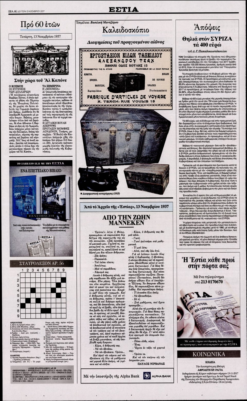 Οπισθόφυλλο Εφημερίδας - ΕΣΤΙΑ - 2017-11-13