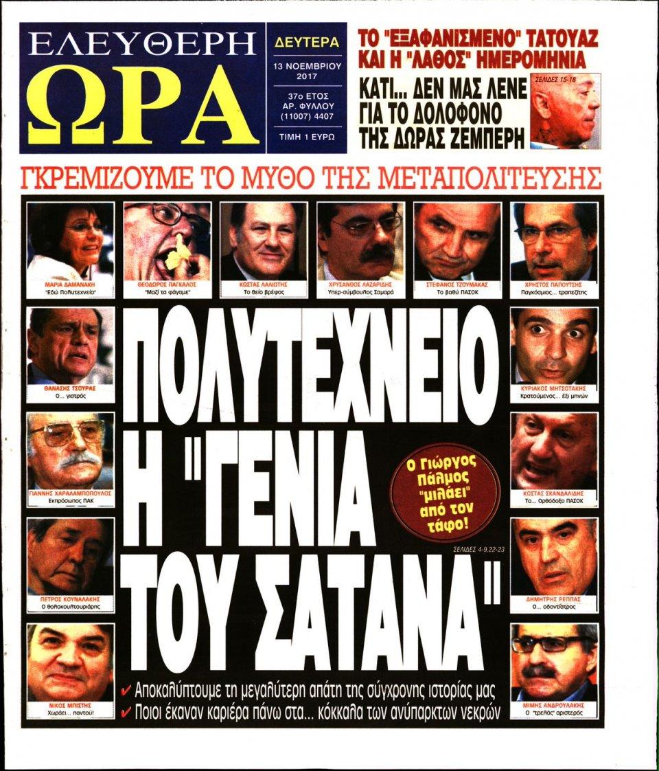 Πρωτοσέλιδο Εφημερίδας - ΕΛΕΥΘΕΡΗ ΩΡΑ - 2017-11-13
