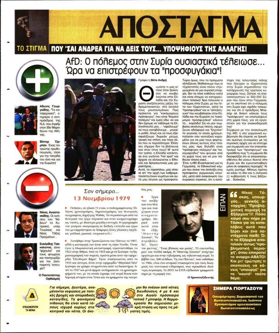 Οπισθόφυλλο Εφημερίδας - ΕΛΕΥΘΕΡΗ ΩΡΑ - 2017-11-13