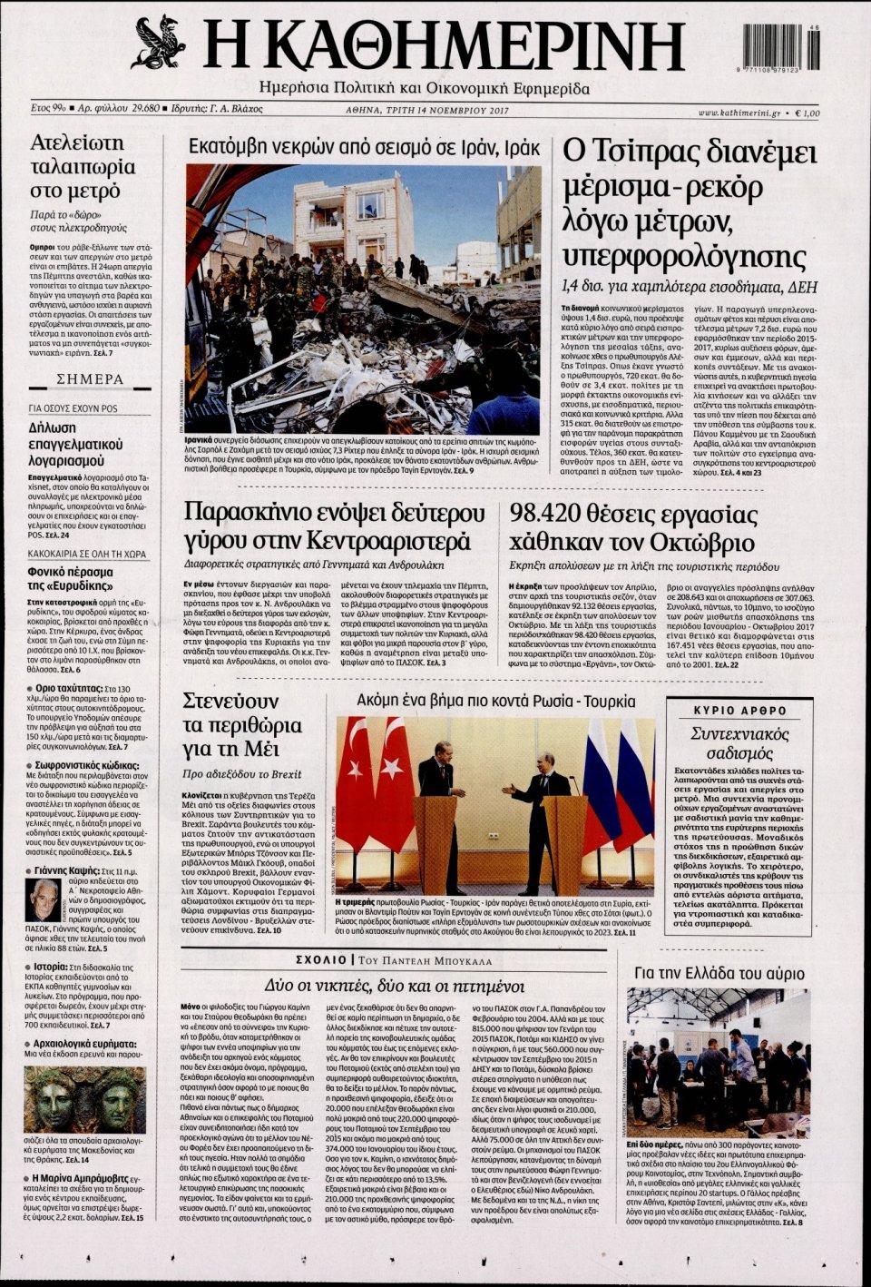 Πρωτοσέλιδο Εφημερίδας - ΚΑΘΗΜΕΡΙΝΗ - 2017-11-14