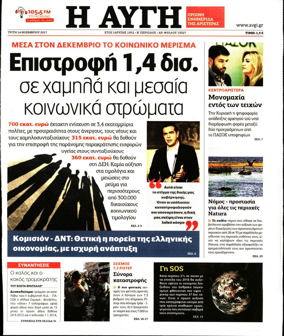 Πρωτοσέλιδο Εφημερίδας - ΑΥΓΗ - 2017-11-14