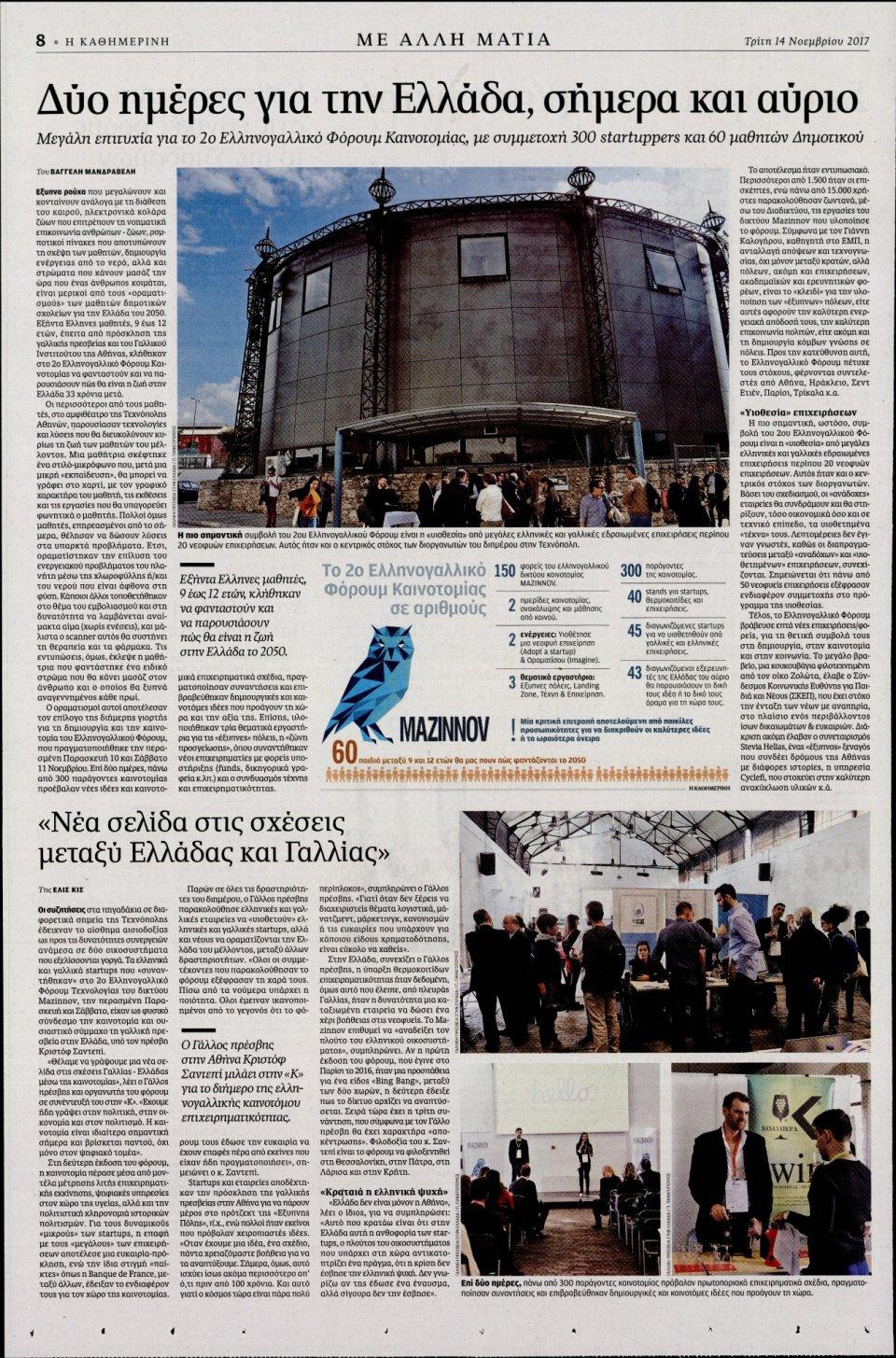 Οπισθόφυλλο Εφημερίδας - ΚΑΘΗΜΕΡΙΝΗ - 2017-11-14