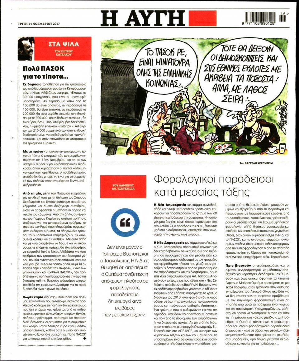 Οπισθόφυλλο Εφημερίδας - ΑΥΓΗ - 2017-11-14