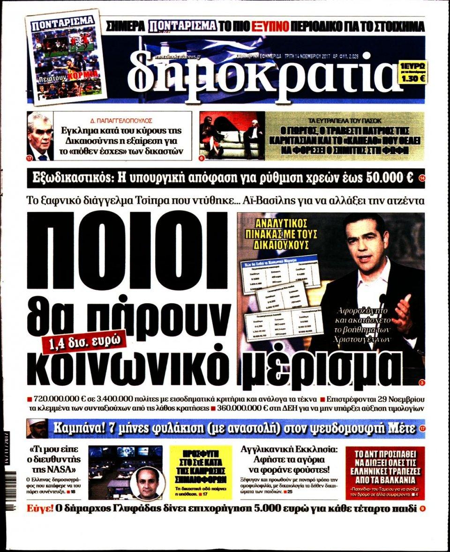 Πρωτοσέλιδο Εφημερίδας - ΔΗΜΟΚΡΑΤΙΑ - 2017-11-14