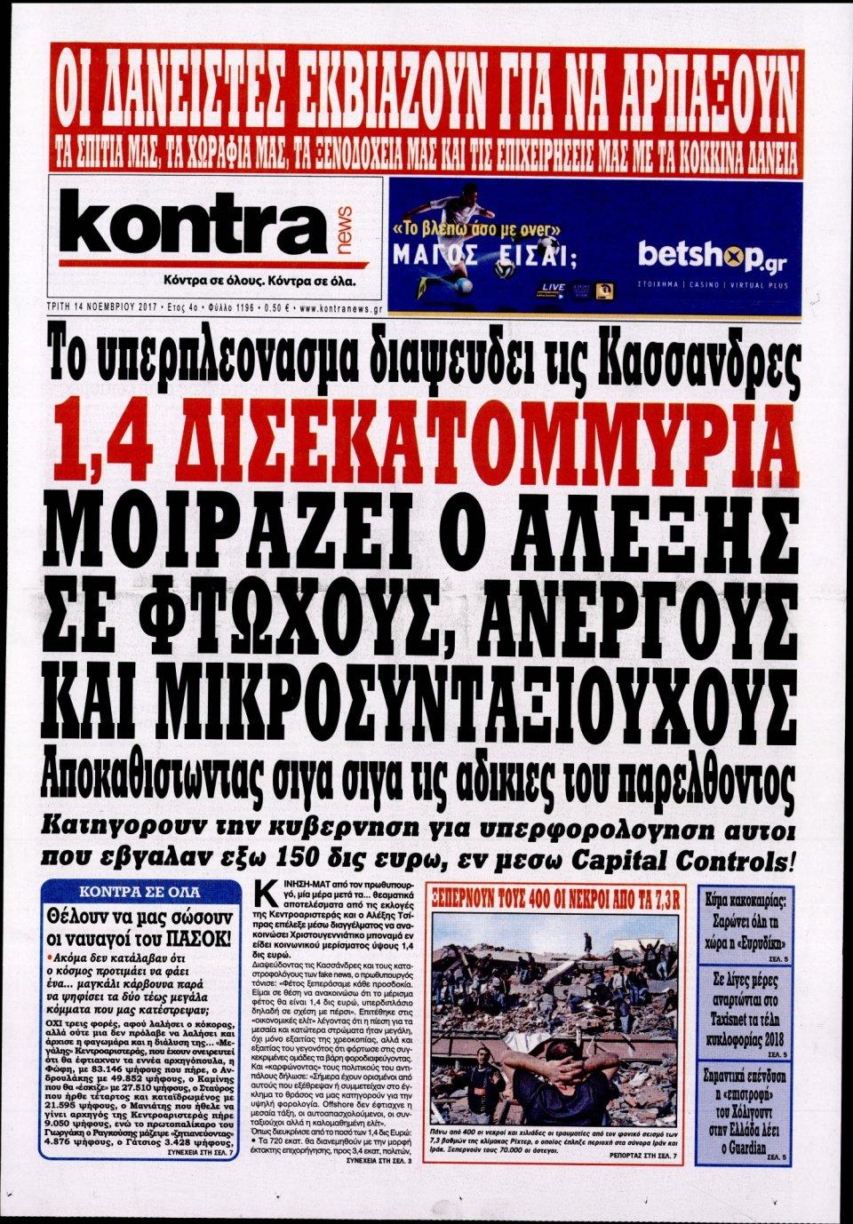 Πρωτοσέλιδο Εφημερίδας - KONTRA NEWS - 2017-11-14