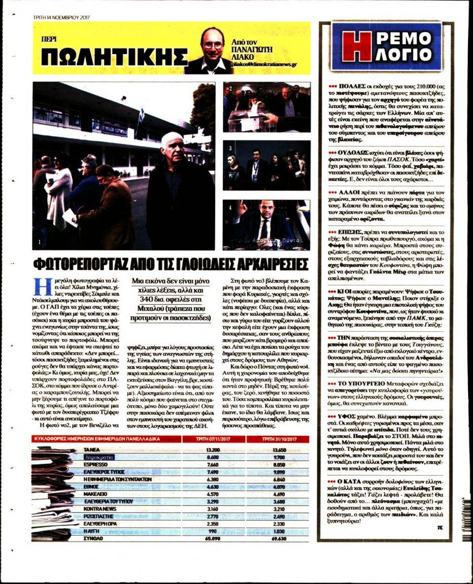 Οπισθόφυλλο Εφημερίδας - ΔΗΜΟΚΡΑΤΙΑ - 2017-11-14