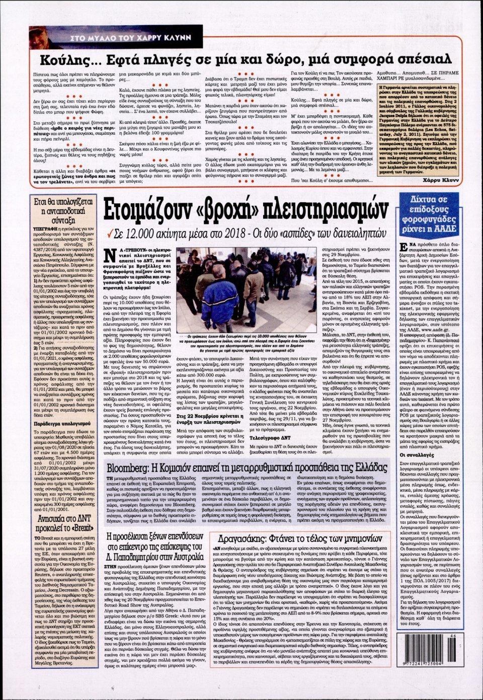 Οπισθόφυλλο Εφημερίδας - KONTRA NEWS - 2017-11-14