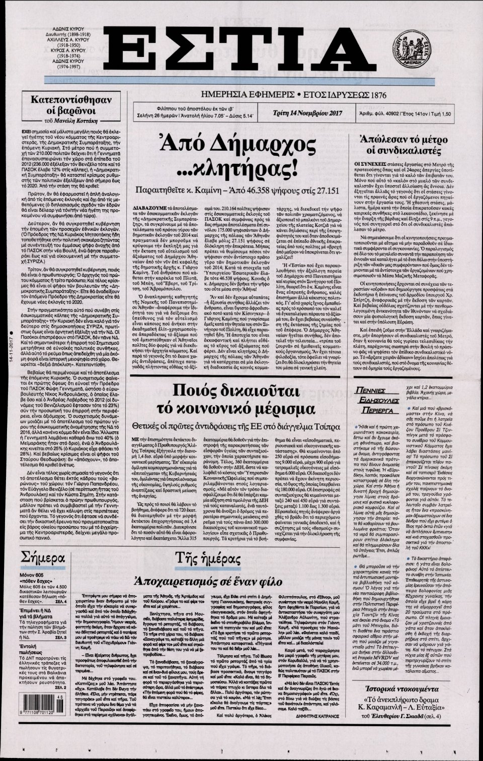 Πρωτοσέλιδο Εφημερίδας - ΕΣΤΙΑ - 2017-11-14