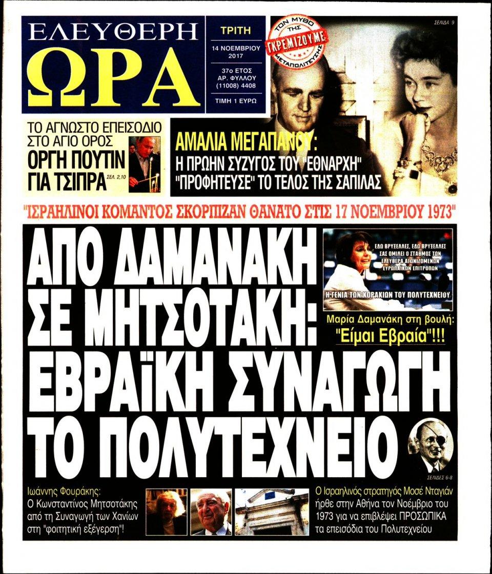Πρωτοσέλιδο Εφημερίδας - ΕΛΕΥΘΕΡΗ ΩΡΑ - 2017-11-14