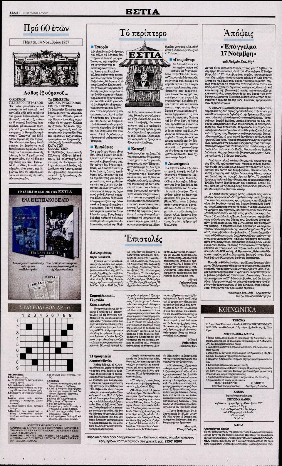 Οπισθόφυλλο Εφημερίδας - ΕΣΤΙΑ - 2017-11-14