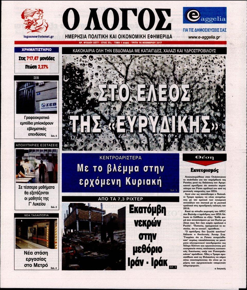 Πρωτοσέλιδο Εφημερίδας - Ο ΛΟΓΟΣ - 2017-11-14