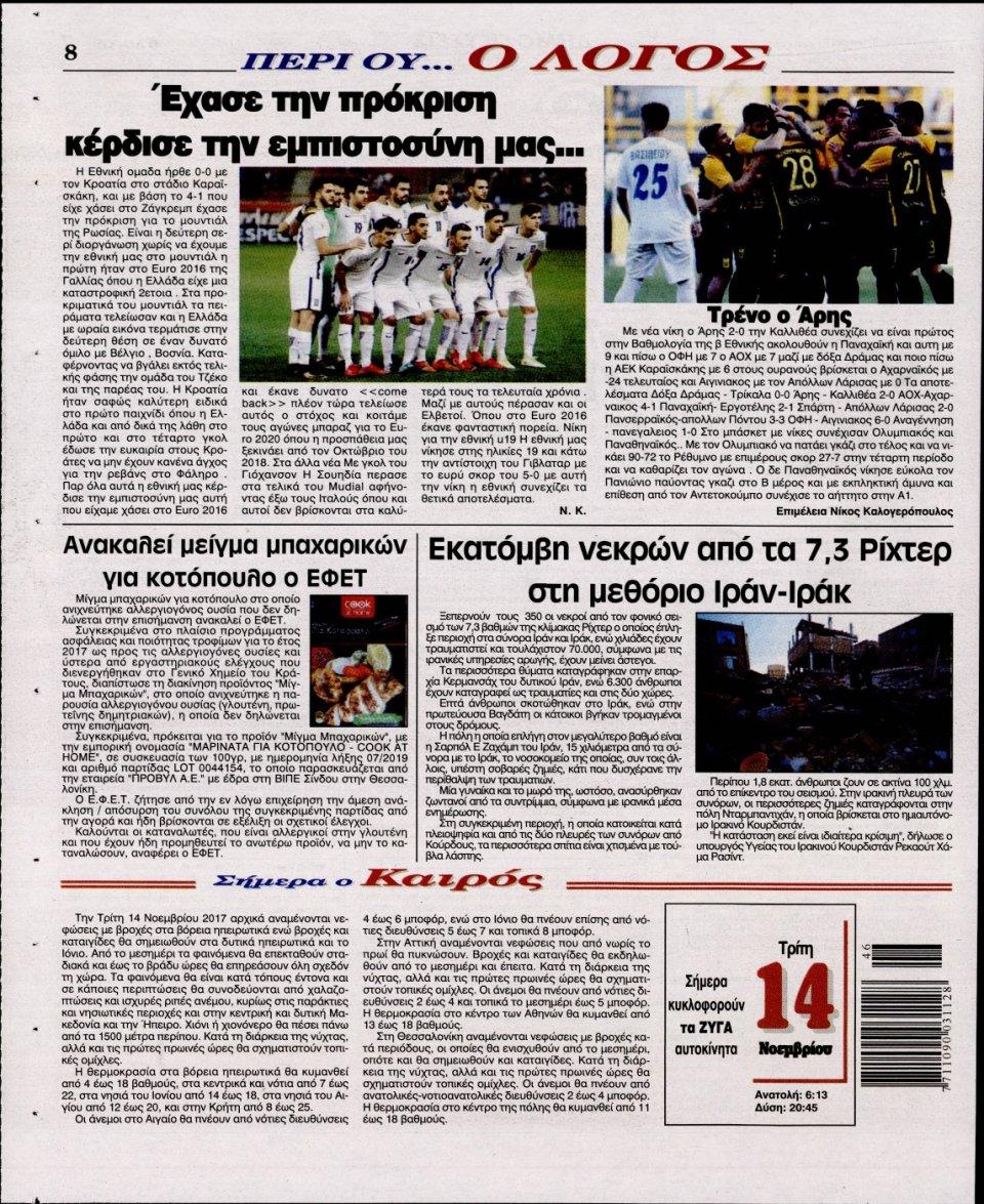 Οπισθόφυλλο Εφημερίδας - Ο ΛΟΓΟΣ - 2017-11-14