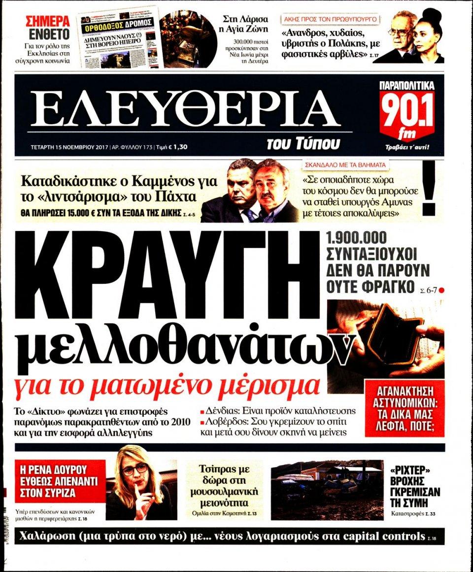 Πρωτοσέλιδο Εφημερίδας - ΕΛΕΥΘΕΡΙΑ ΤΟΥ ΤΥΠΟΥ - 2017-11-15