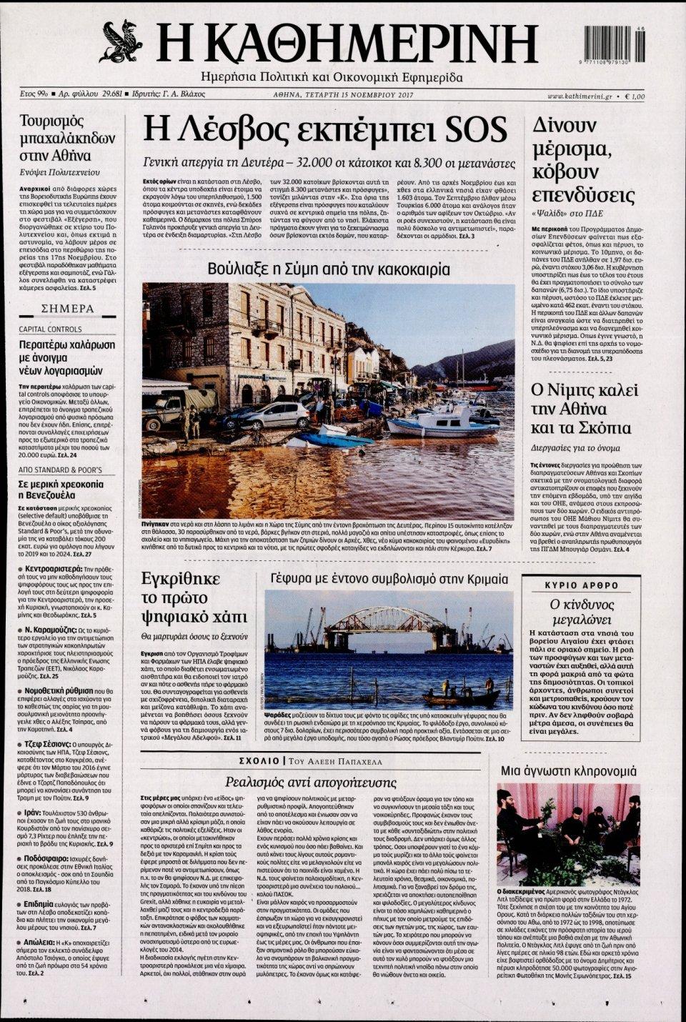 Πρωτοσέλιδο Εφημερίδας - ΚΑΘΗΜΕΡΙΝΗ - 2017-11-15