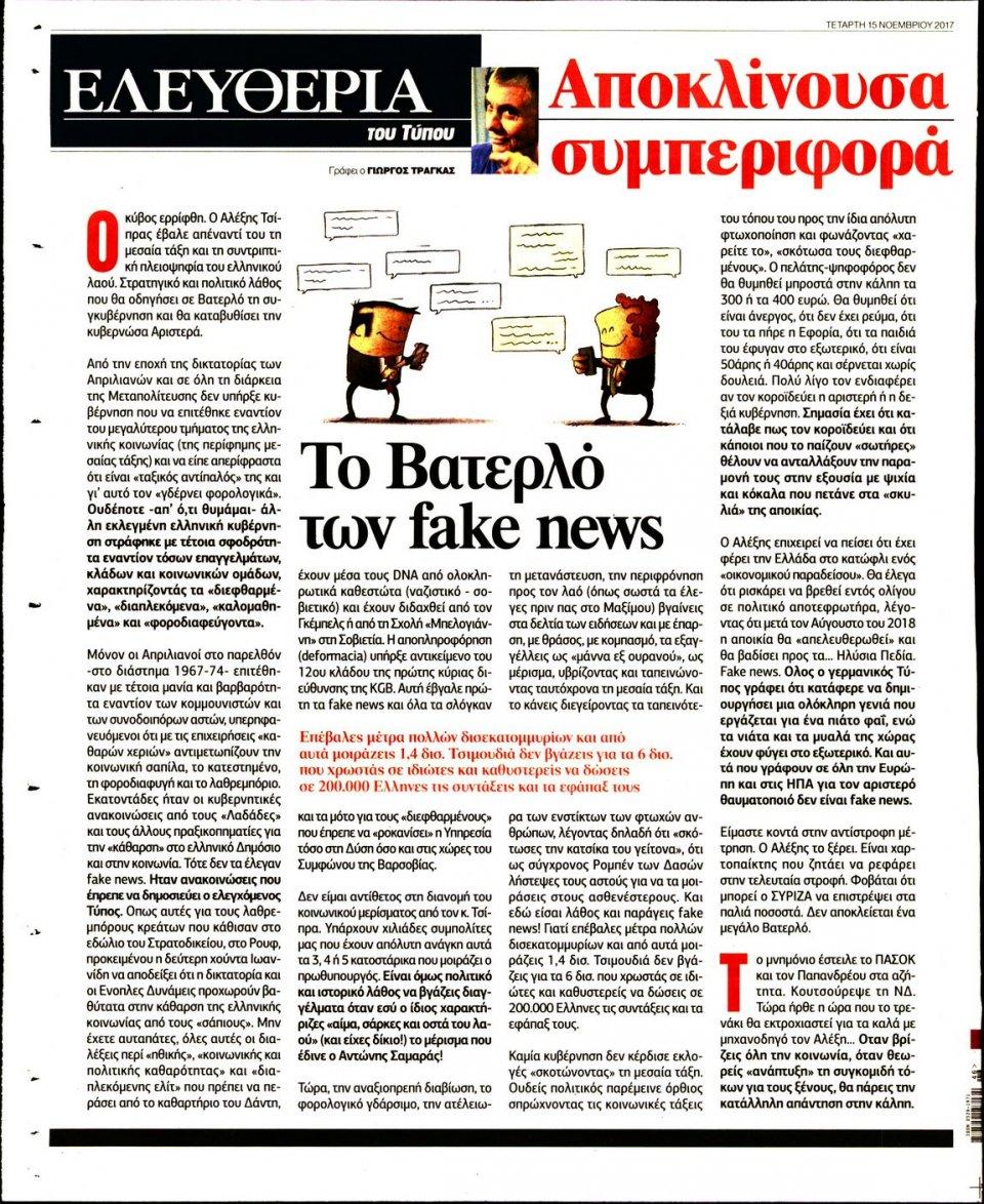 Οπισθόφυλλο Εφημερίδας - ΕΛΕΥΘΕΡΙΑ ΤΟΥ ΤΥΠΟΥ - 2017-11-15