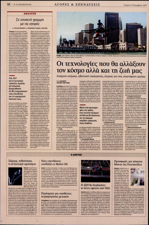 Οπισθόφυλλο Εφημερίδας - ΚΑΘΗΜΕΡΙΝΗ - 2017-11-15