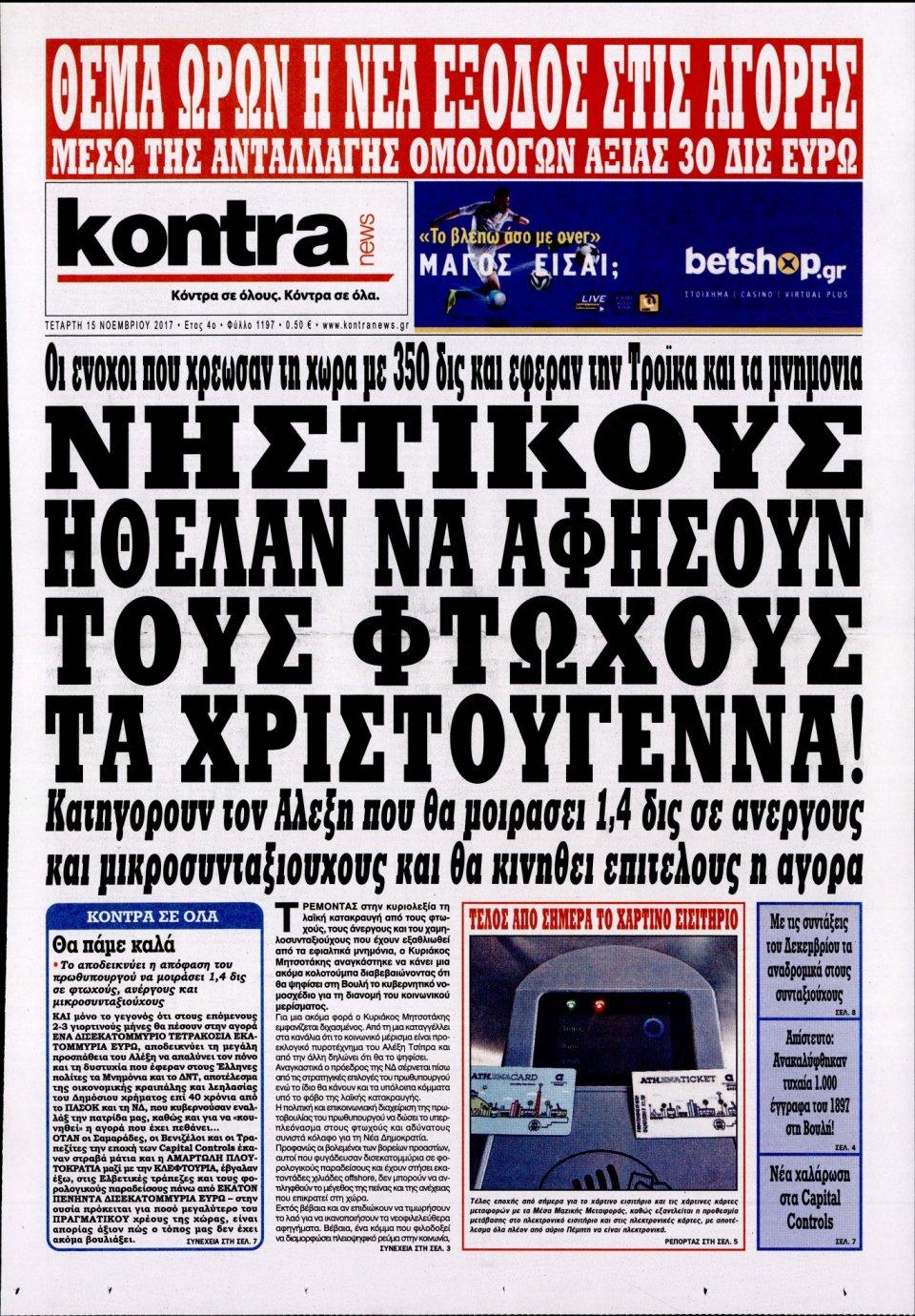 Πρωτοσέλιδο Εφημερίδας - KONTRA NEWS - 2017-11-15