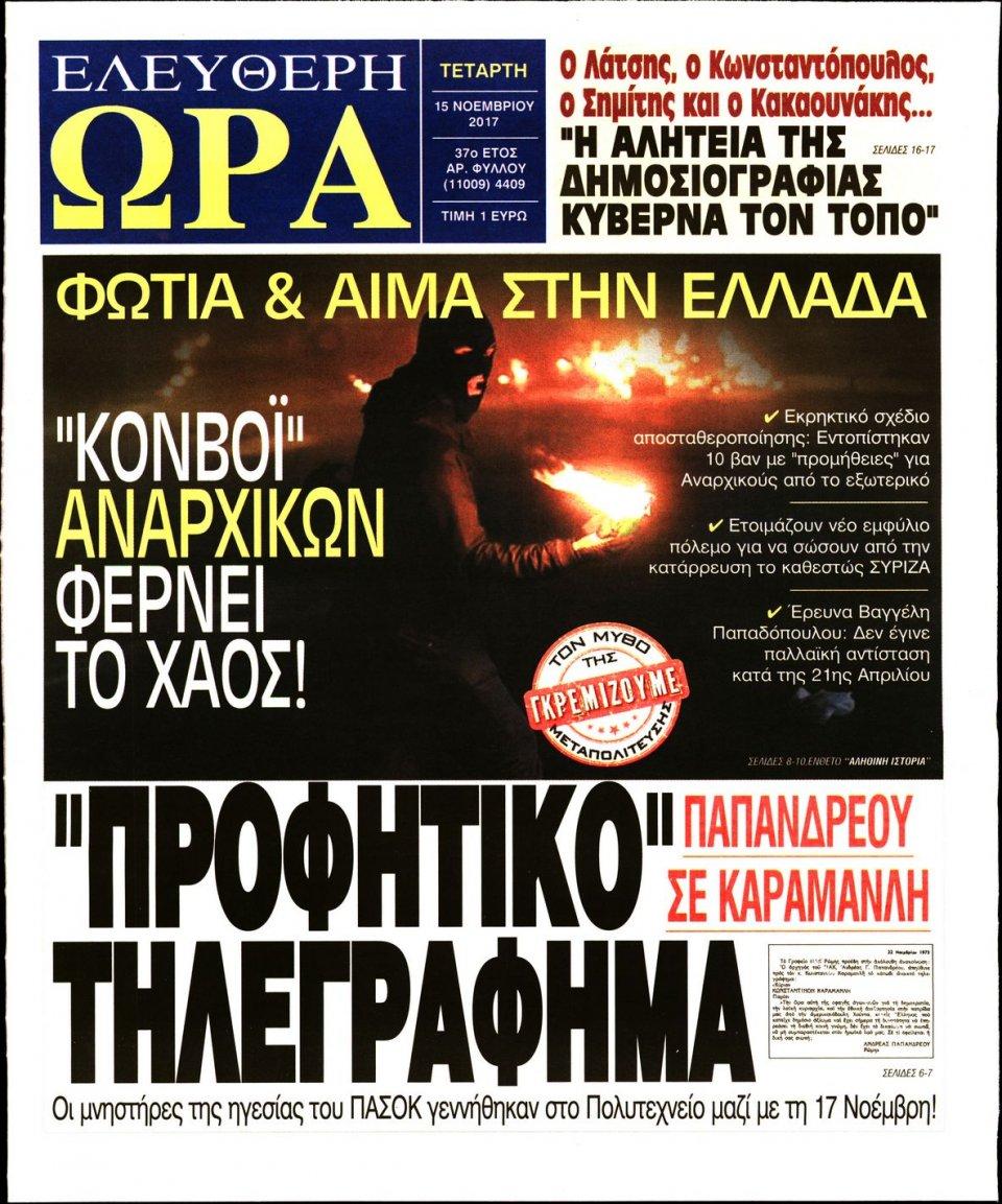 Πρωτοσέλιδο Εφημερίδας - ΕΛΕΥΘΕΡΗ ΩΡΑ - 2017-11-15