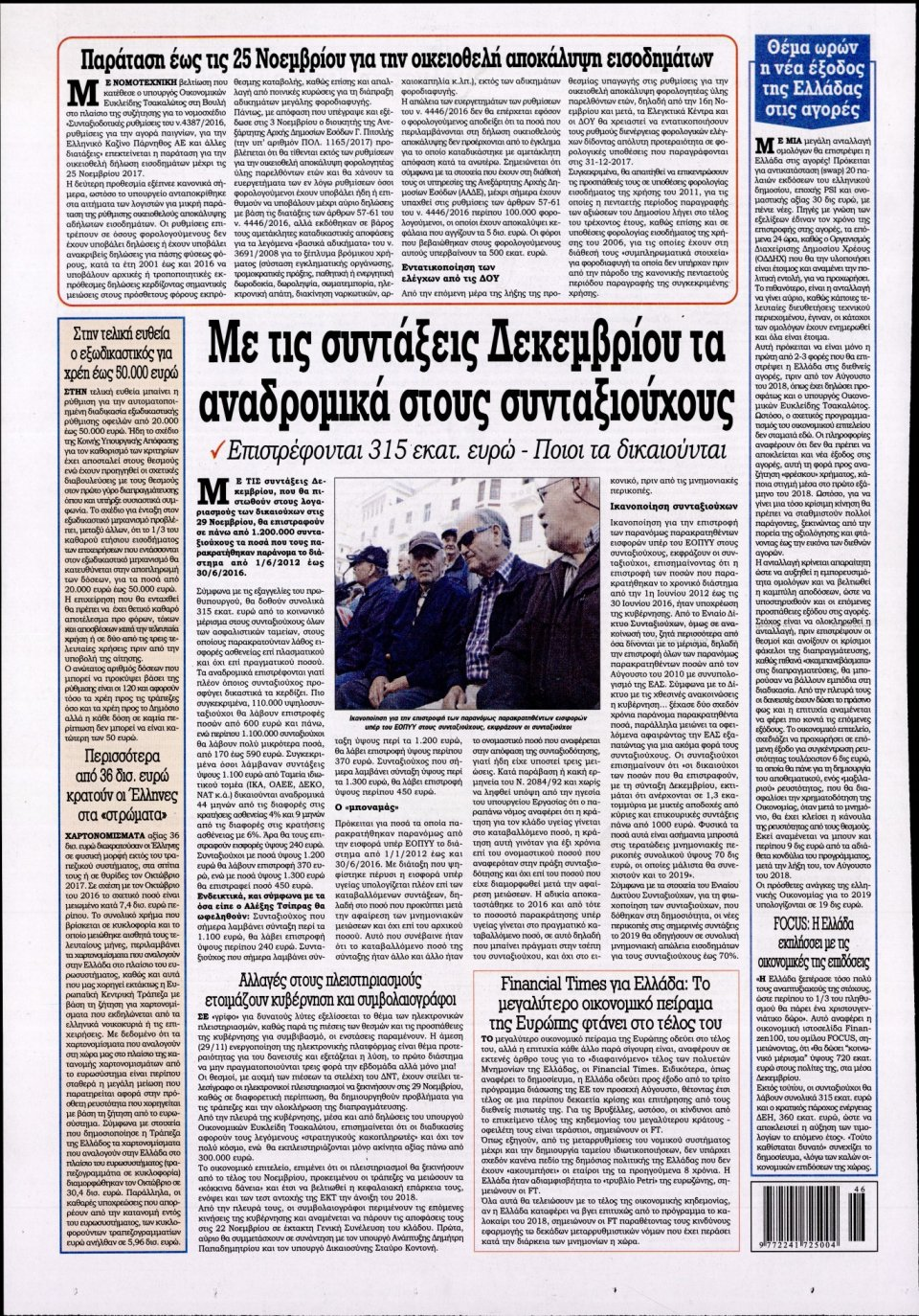 Οπισθόφυλλο Εφημερίδας - KONTRA NEWS - 2017-11-15
