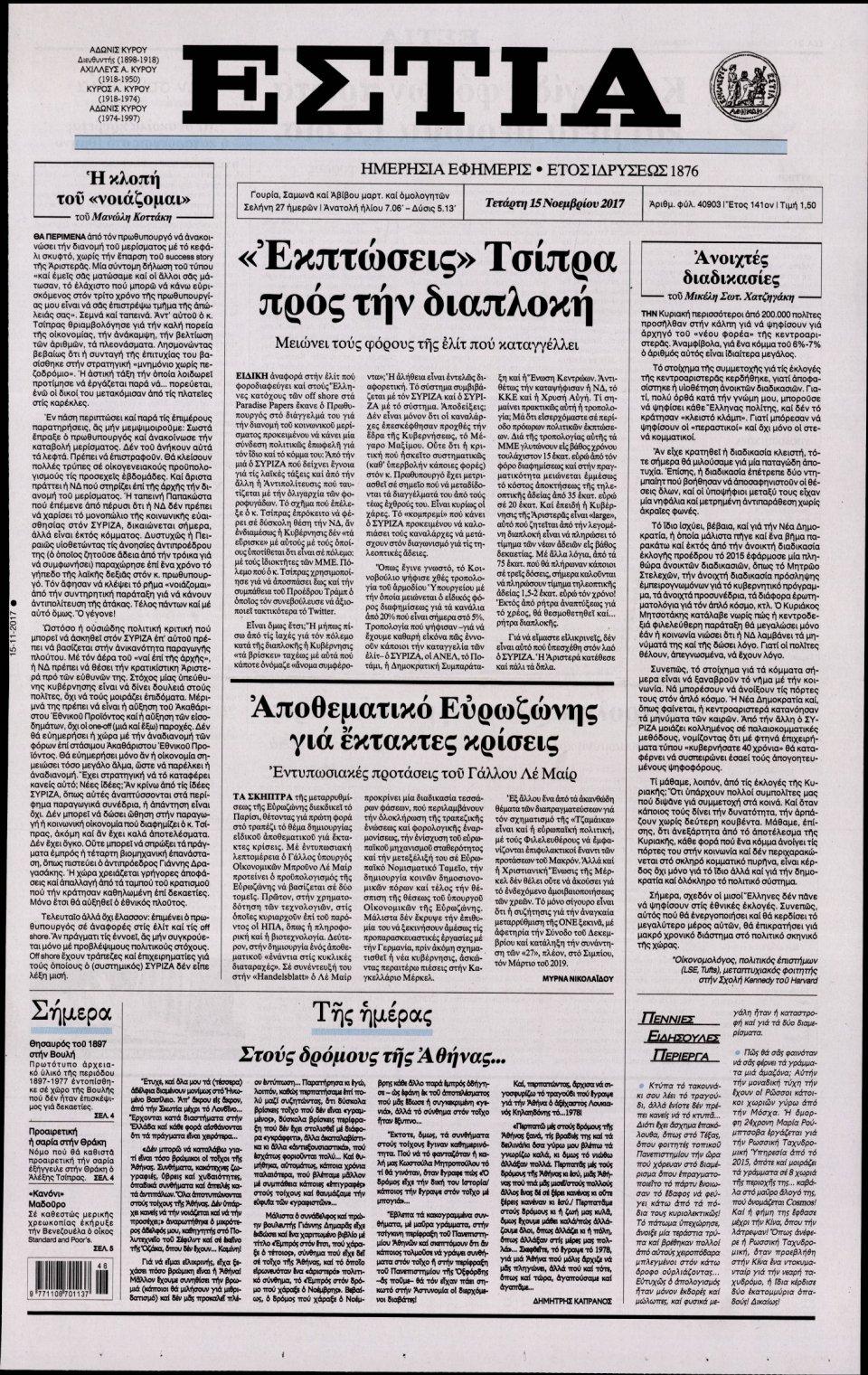 Πρωτοσέλιδο Εφημερίδας - ΕΣΤΙΑ - 2017-11-15