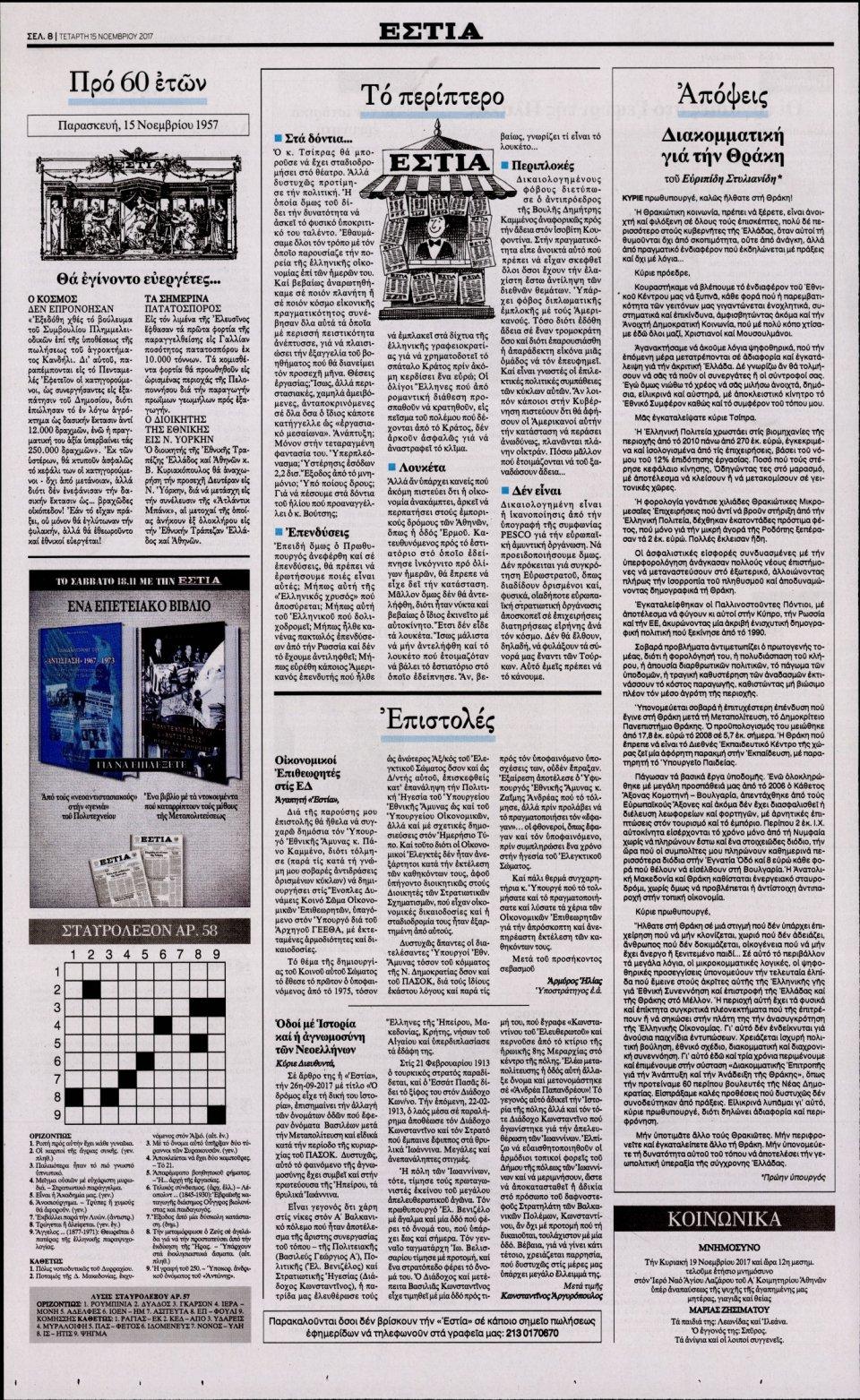 Οπισθόφυλλο Εφημερίδας - ΕΣΤΙΑ - 2017-11-15