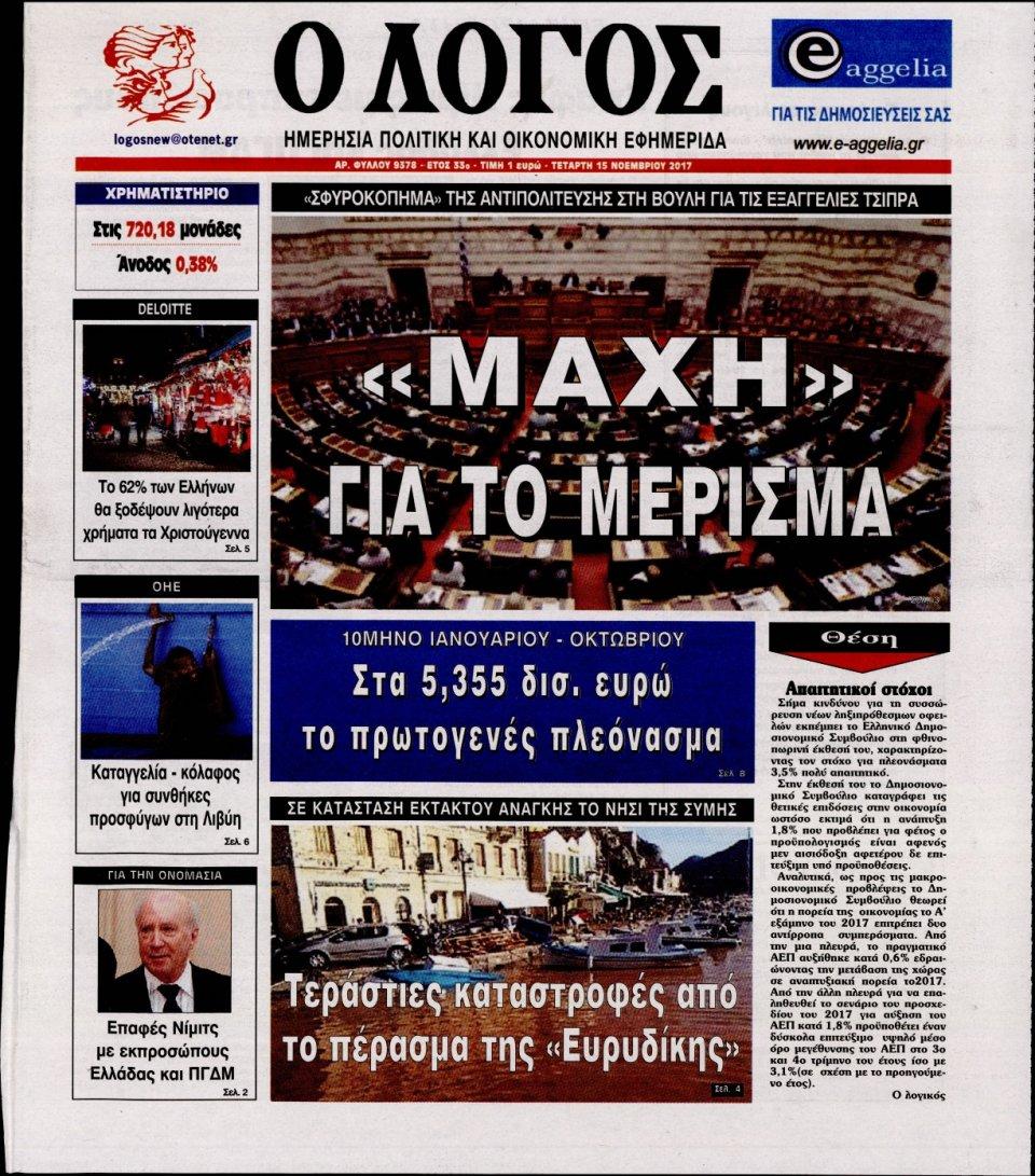 Πρωτοσέλιδο Εφημερίδας - Ο ΛΟΓΟΣ - 2017-11-15