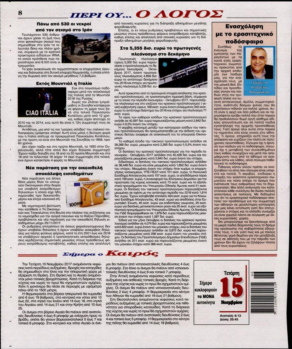 Οπισθόφυλλο Εφημερίδας - Ο ΛΟΓΟΣ - 2017-11-15