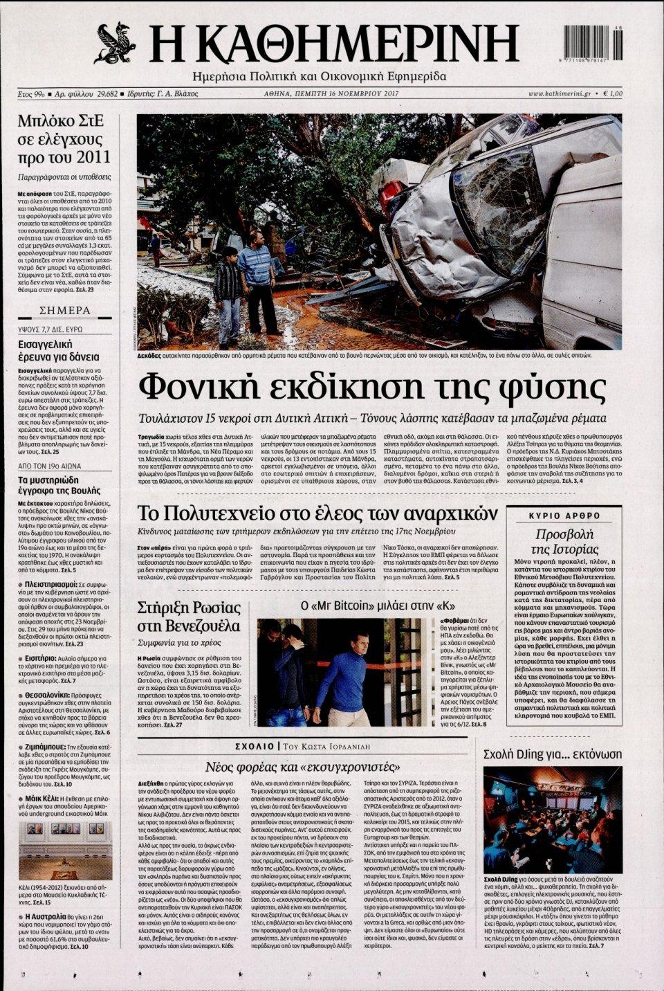 Πρωτοσέλιδο Εφημερίδας - ΚΑΘΗΜΕΡΙΝΗ - 2017-11-16
