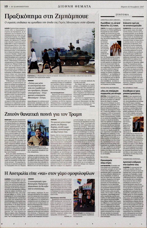 Οπισθόφυλλο Εφημερίδας - ΚΑΘΗΜΕΡΙΝΗ - 2017-11-16