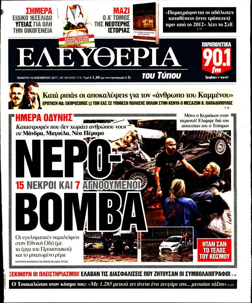 Πρωτοσέλιδο Εφημερίδας - ΕΛΕΥΘΕΡΙΑ ΤΟΥ ΤΥΠΟΥ - 2017-11-16