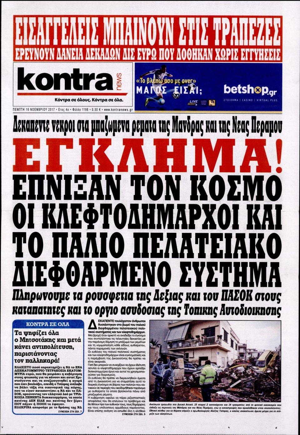 Πρωτοσέλιδο Εφημερίδας - KONTRA NEWS - 2017-11-16