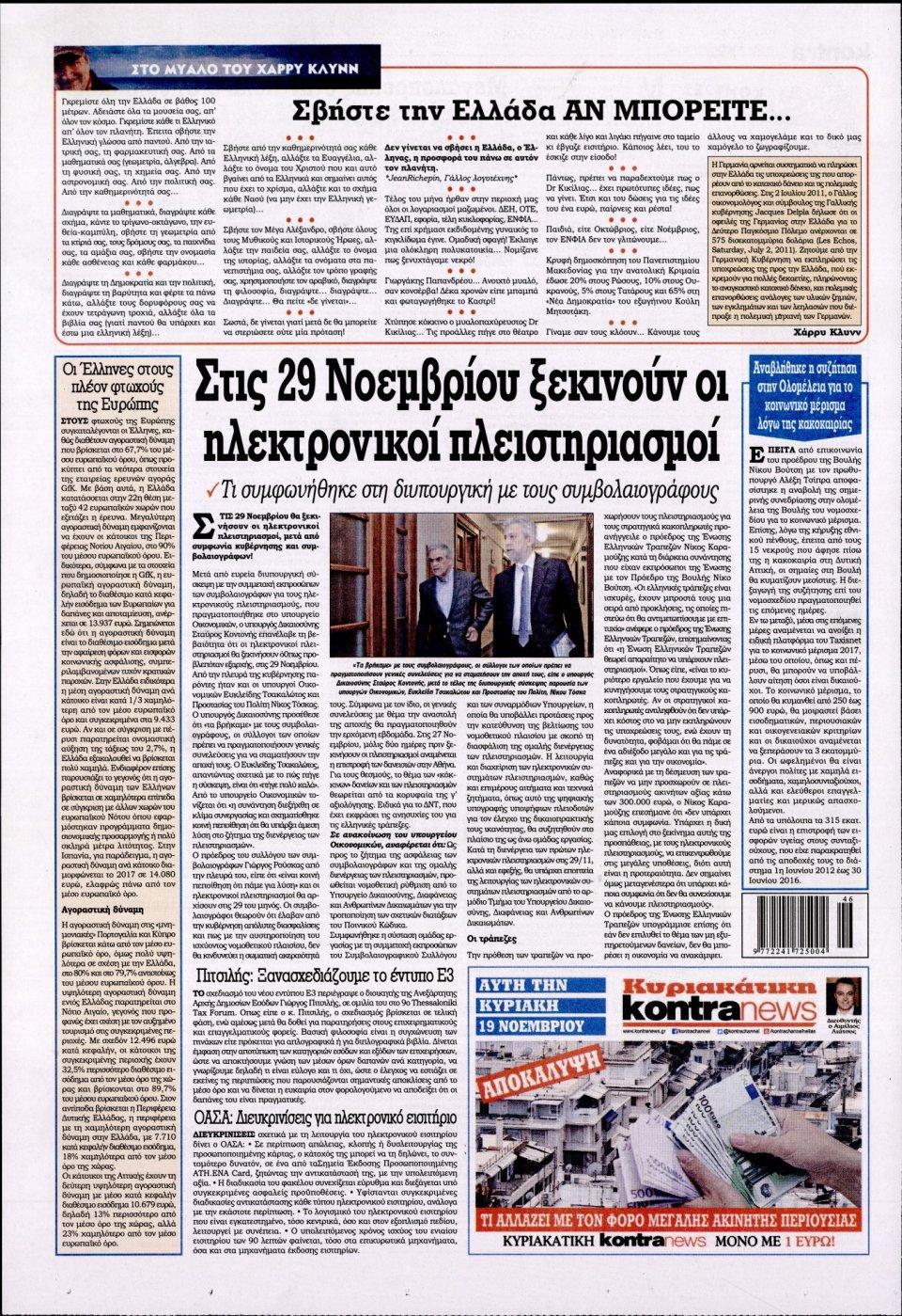 Οπισθόφυλλο Εφημερίδας - KONTRA NEWS - 2017-11-16