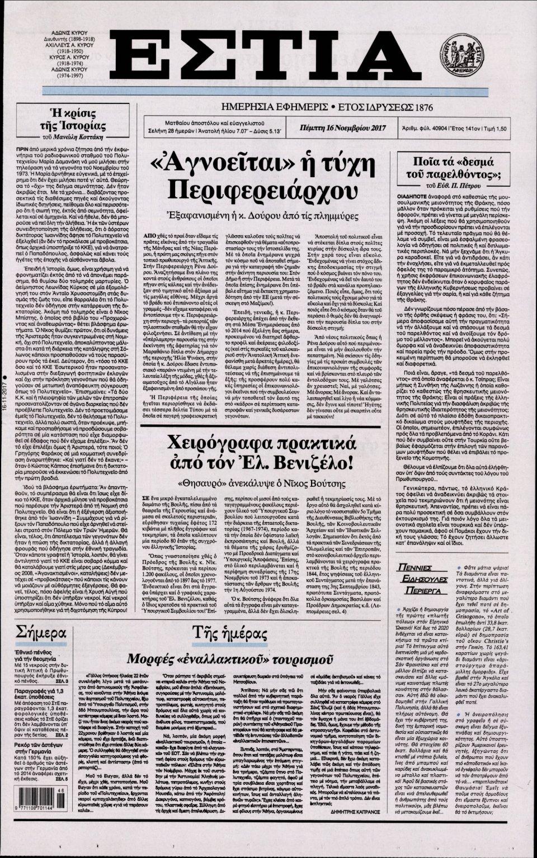 Πρωτοσέλιδο Εφημερίδας - ΕΣΤΙΑ - 2017-11-16