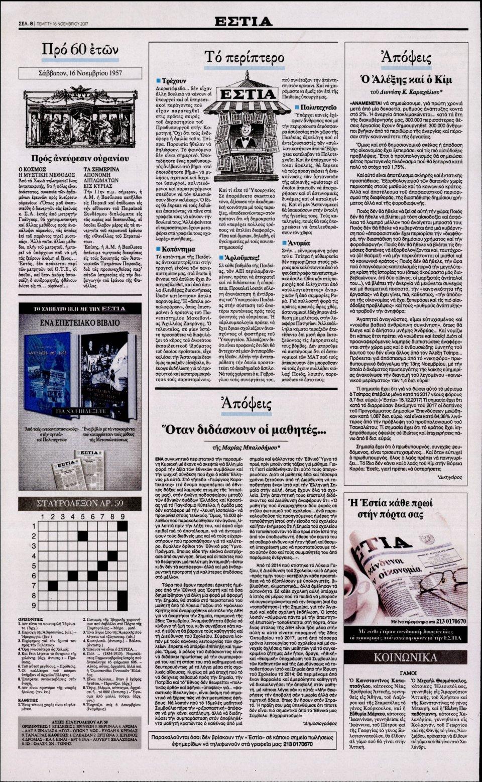 Οπισθόφυλλο Εφημερίδας - ΕΣΤΙΑ - 2017-11-16